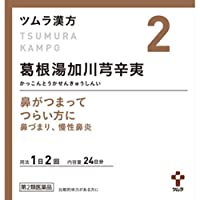 【第2類医薬品】ツムラ漢方葛根湯加川キュウ辛夷エキス顆粒 48包 ×2