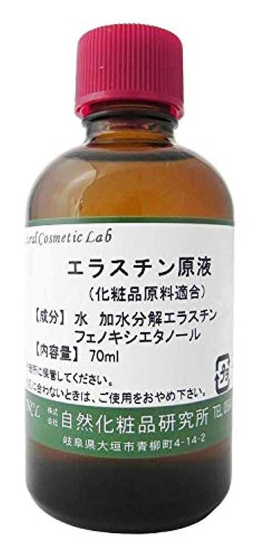 避難する素晴らしき差別的エラスチン原液 美容液 化粧品原料 70ml