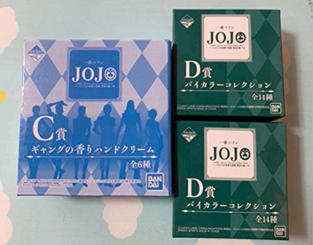 クルースクランブル放射するジョジョ 一番コフレ バイカラーコレクション ハンドクリーム