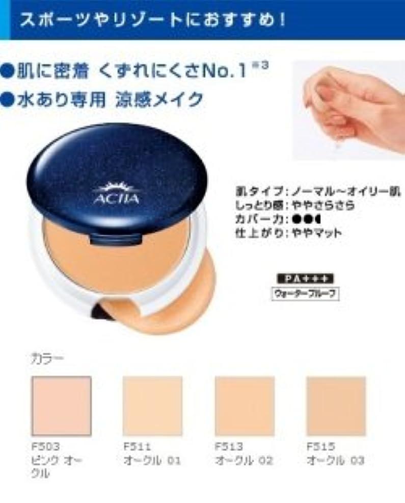 つなぐ銛情緒的エイボン(AVON) アクティア UV ケーク ファンデーション EX(リフィル) F513 オークル02