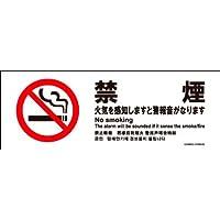標識スクエア「 禁煙 火気を感知 警報音が 」 ヨコ・ミニ 【ステッカー シール】 140x50㎜ CFK8025 5枚組