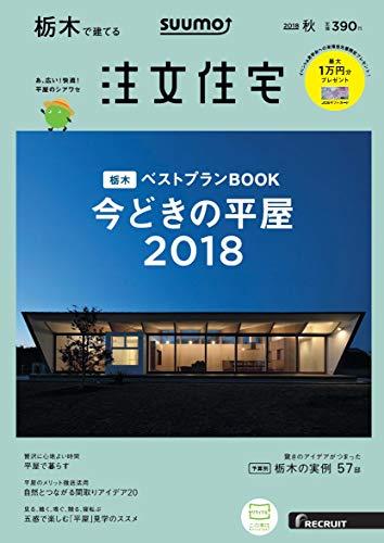 SUUMO注文住宅 栃木で建てる   2018年秋号
