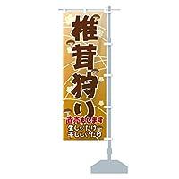 椎茸狩り のぼり旗 チチ選べます(レギュラー60x180cm 右チチ)