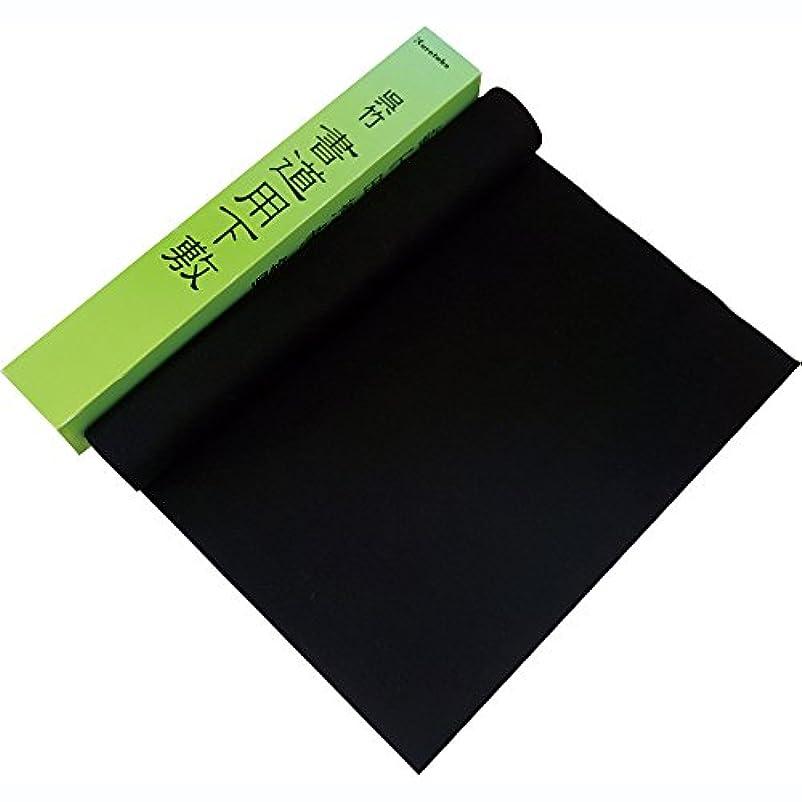 旅客スクリーチ蜂呉竹 下敷 書道用 半切 No.1 黒 KA61-201