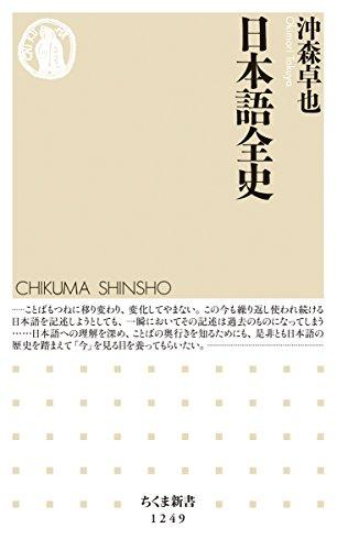 日本語全史 (ちくま新書)