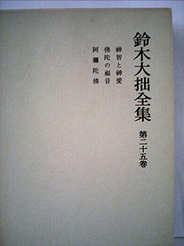 鈴木大拙全集〈第25巻〉神智と神愛,仏陀の福音,阿弥陀仏 (1970年)