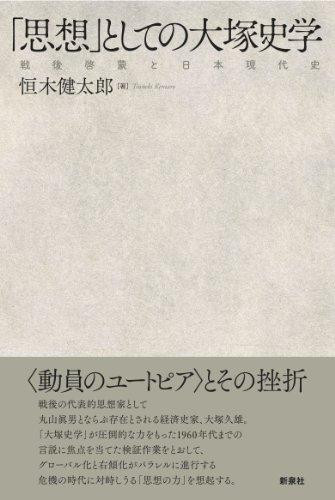 「思想」としての大塚史学―戦後啓蒙と日本現代史