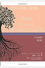 デルモニューロモジュレーティング日本語版第2版 オンデマンド (ペーパーバック)