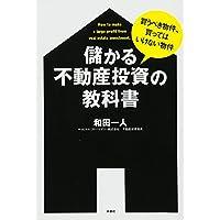儲かる不動産投資の教科書