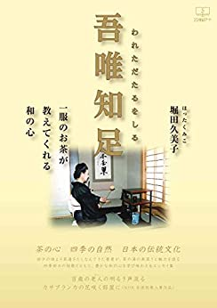 [堀田 久美子]の吾唯知足: 一服のお茶が教えてくれる和の心 (22世紀アート)