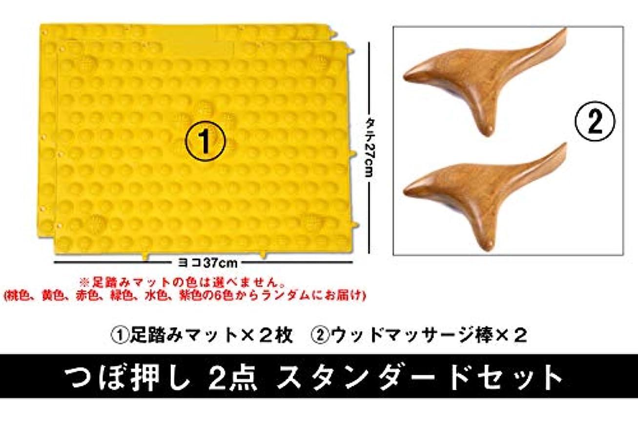 速記セメント形成つぼ押し 2点 スタンダードセット (足つぼ 足裏 肩 首 マッサージ マット) (ウッドマッサージ×2 マット×2枚)