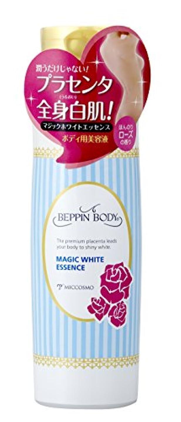 村四分円シダべっぴんボディ マジックホワイトエッセンス
