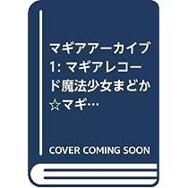 マギアアーカイブ 1: マギアレコード魔法少女まどか☆マギカ外伝 設定資料集 (まんがタイムKRコミックス)