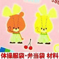 ルルロロ くまのがっこう 体操服袋 お弁当袋 コップ袋 の 手作り材料セット (作り方付き) (ご注文時、ヒモの色をお選びください) (画像に詳細説明)