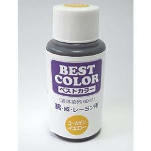 BESTCOLOR染料 ベストカラー 綿 麻 レーヨン用 B16 ゴールデンイエロー 煮沸染め