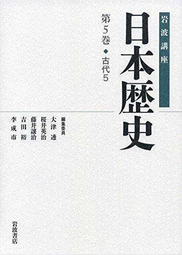 古代5 (岩波講座 日本歴史 第5巻)