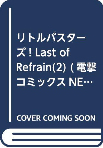 リトルバスターズ! Last of Refrain(2)