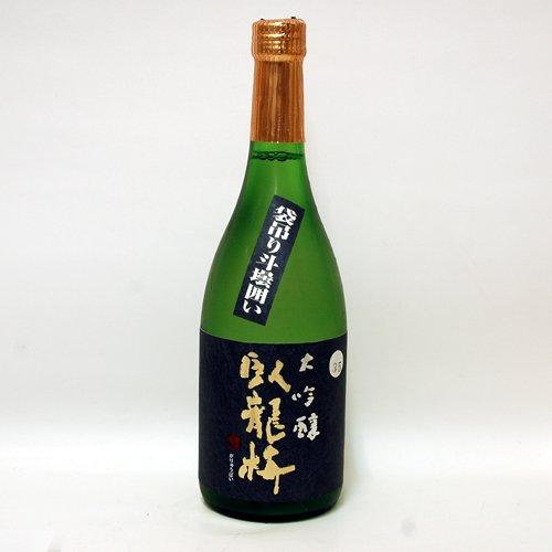 臥龍梅 [大吟醸酒]