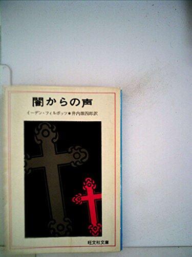 闇からの声 (1977年) (旺文社文庫)の詳細を見る