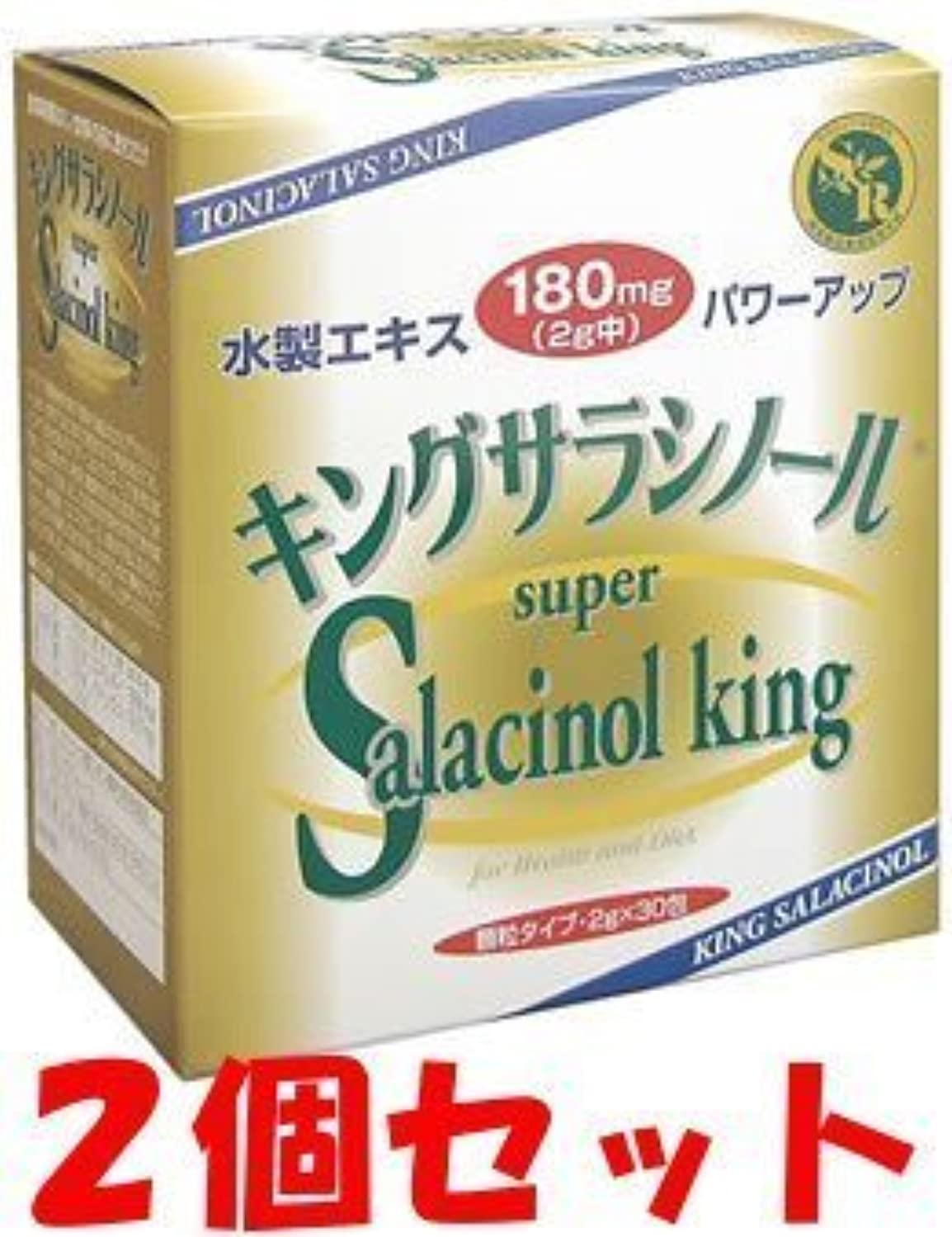 恒久的抵抗する一般化する【2個セット】キングサラシノール 30包