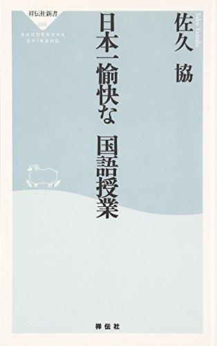 日本一愉快な国語授業 (祥伝社新書)の詳細を見る