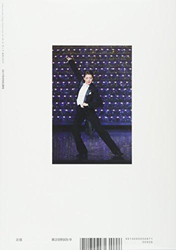 Le Cinq(ル・サンク) 2017年 09 月号 [雑誌]