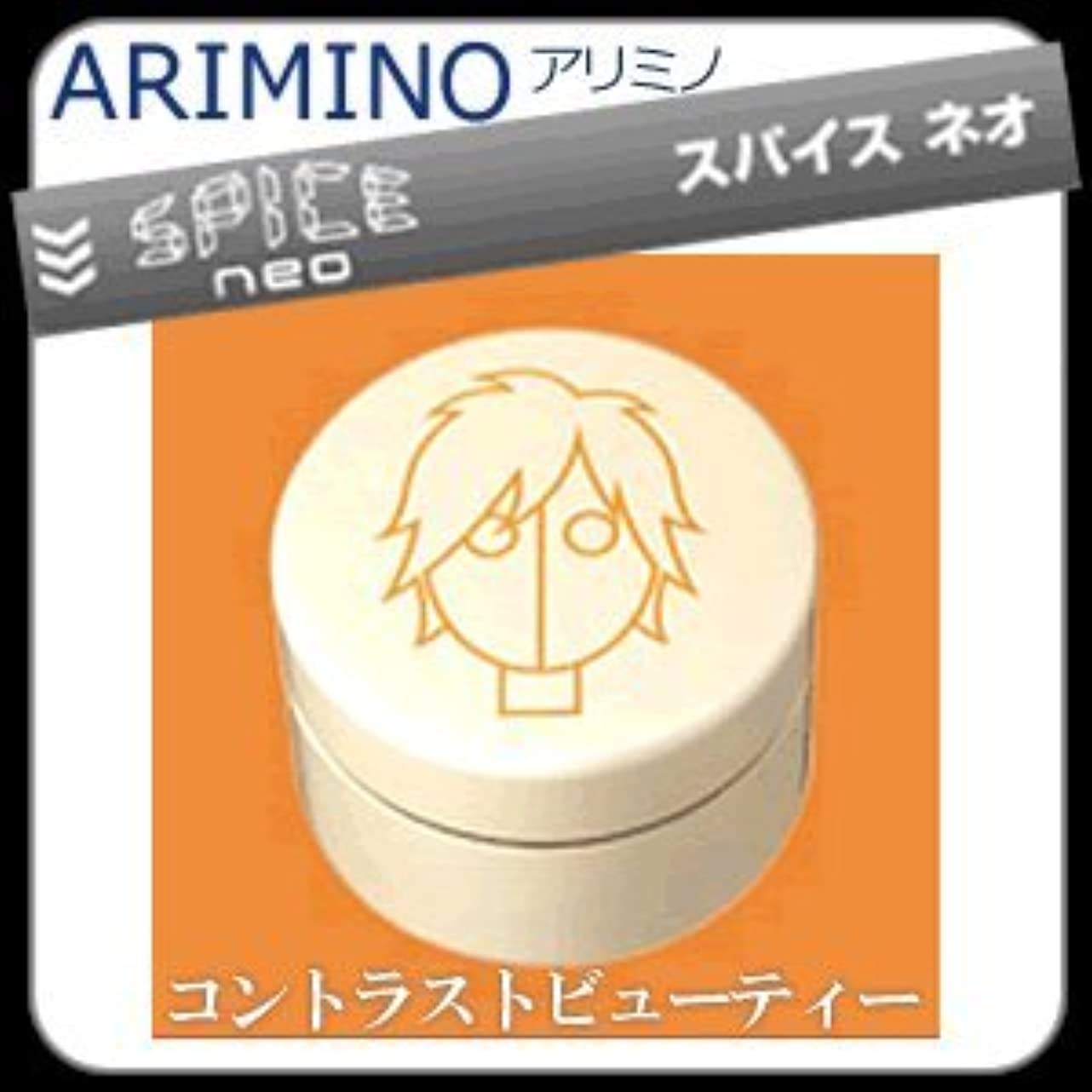 ホーン完全にあいにく【X4個セット】 アリミノ スパイスネオ LIGHT HARD-WAX ライトハードワックス 100g ARIMINO SPICE neo