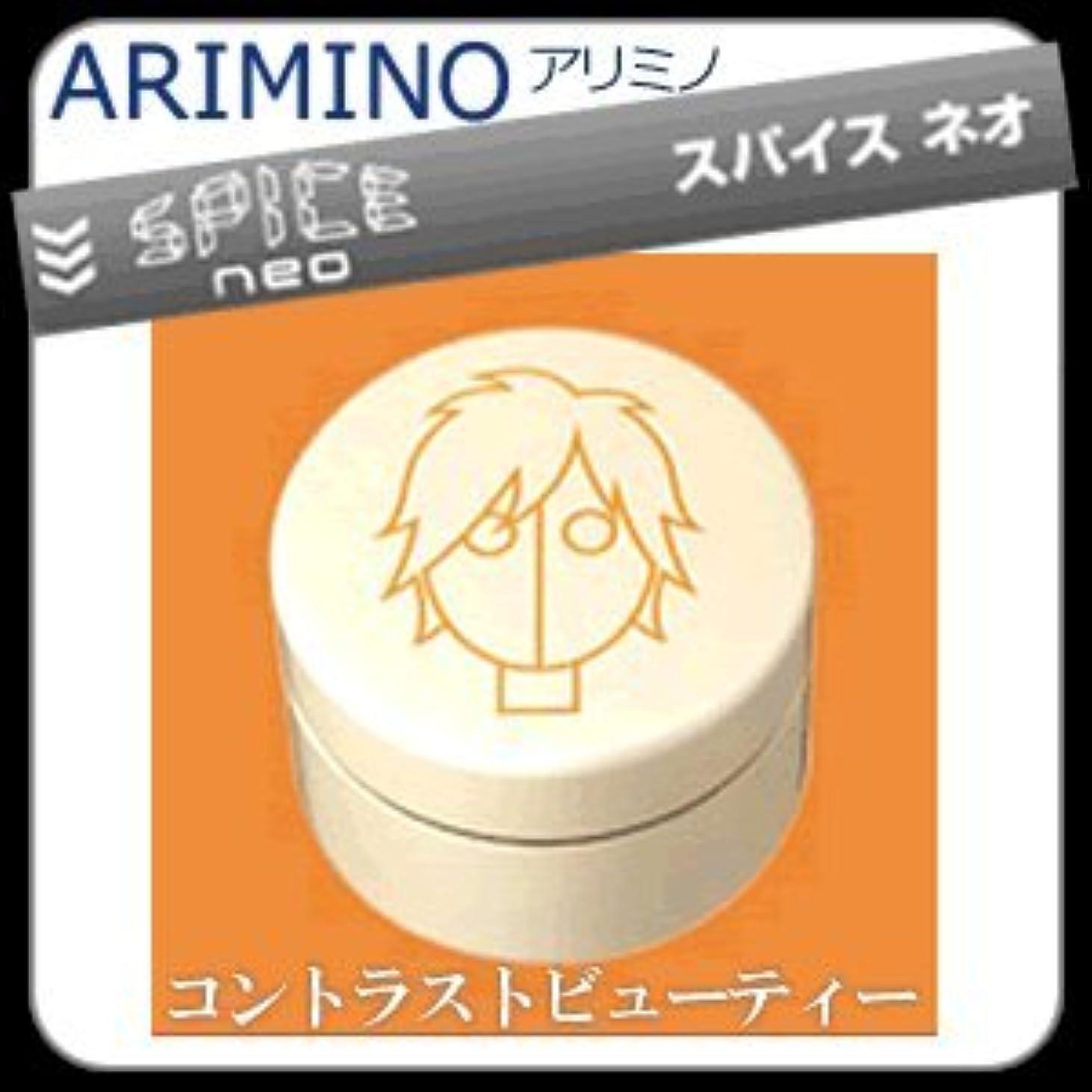 内向き種独立した【X3個セット】 アリミノ スパイスネオ LIGHT HARD-WAX ライトハードワックス 100g ARIMINO SPICE neo