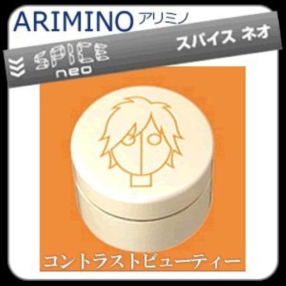 遺伝的衝動一節【X2個セット】 アリミノ スパイスネオ LIGHT HARD-WAX ライトハードワックス 100g ARIMINO SPICE neo