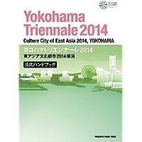 ヨコハマトリエンナーレ2014公式ハンドブック (マガジンハウスムック)
