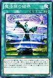 遊戯王カード 【魔法族の結界】 DE03-JP104-N ≪デュエリストエディション3 収録カード≫