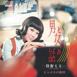 男と女のお話 (MEG-CD)