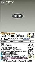 DAIKO LEDダウンライト (LED内蔵) 電源別売 カットオフ35° 電球色 3000K 埋込穴Φ50 LZD92801YB