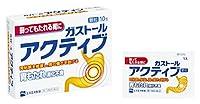 【第3類医薬品】ガストールアクティブ 10包