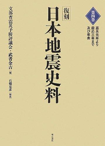 復刻 日本地震史料 第四巻 嘉永元年より慶応三年まで 及び年表