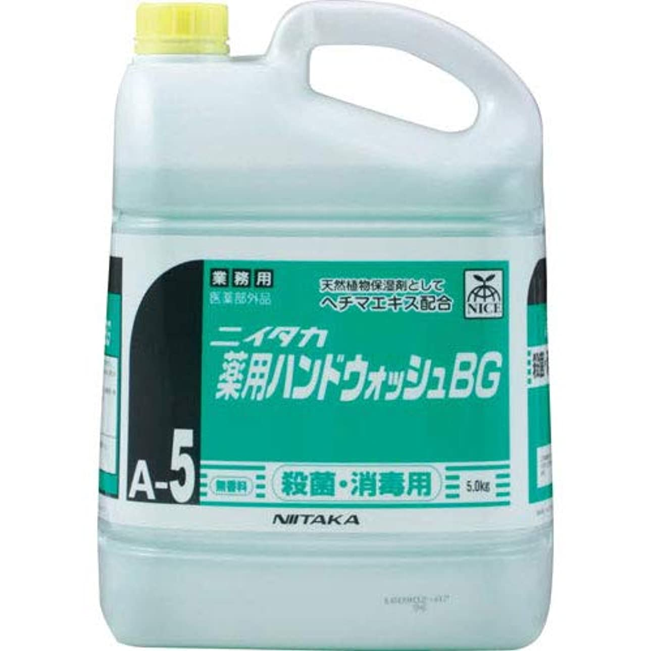 救出選出する窒息させるニイタカ 薬用ハンドウォッシュBG 5Kg×3