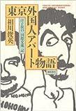 東京外国人アパート物語―汗と涙の「国際交流」記