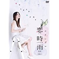 恋時雨-吉高由里子と6つの恋-
