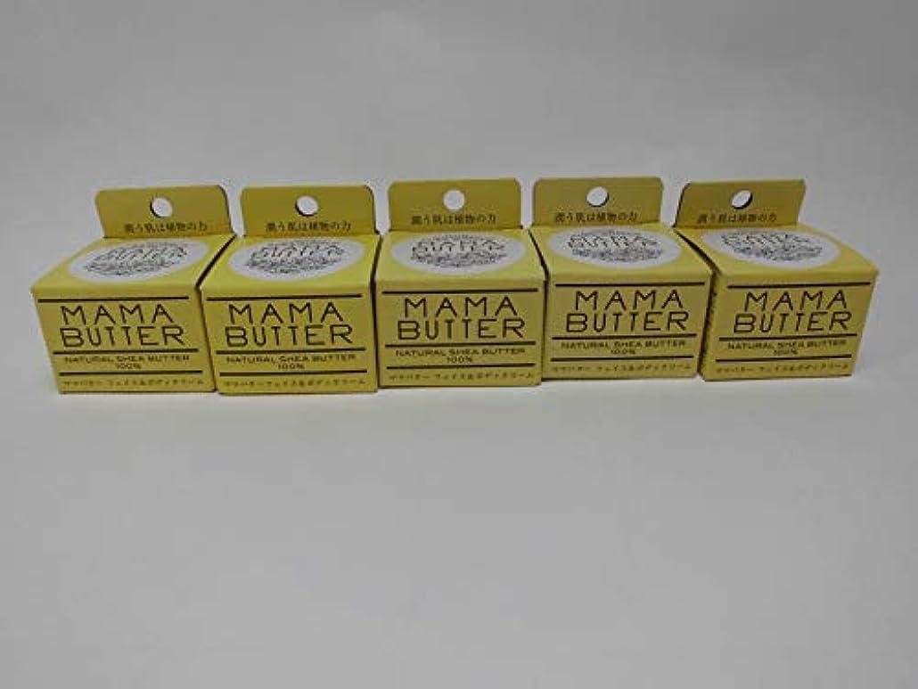 突っ込むプレフィックスあらゆる種類の【5個セット】MAMA BUTTER ママバターフェイス&ボディクリーム25g(定価1296円)×5個