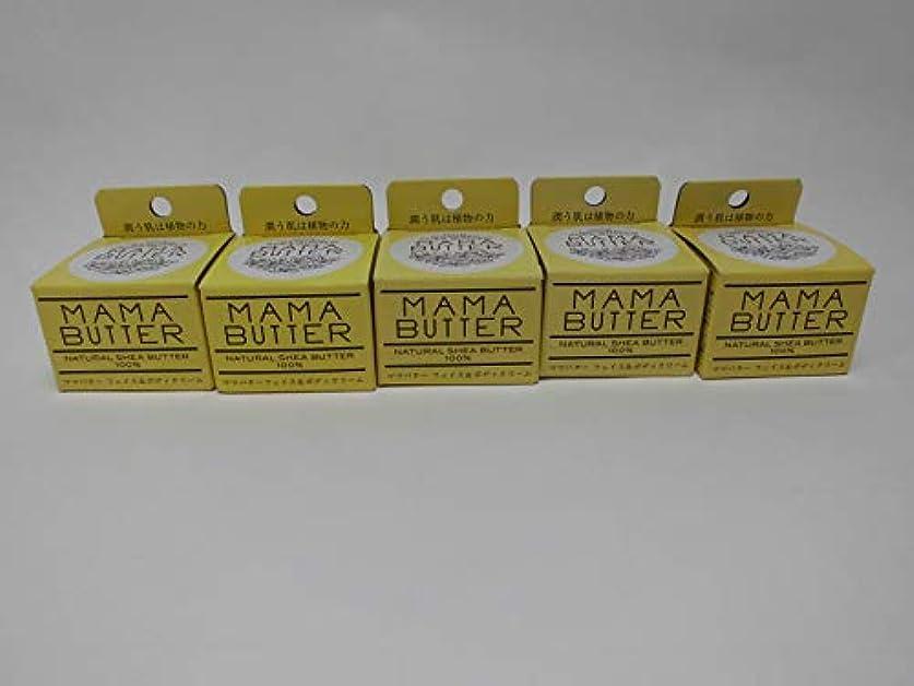 アウターキャンセル毎日【5個セット】MAMA BUTTER ママバターフェイス&ボディクリーム25g(定価1296円)×5個
