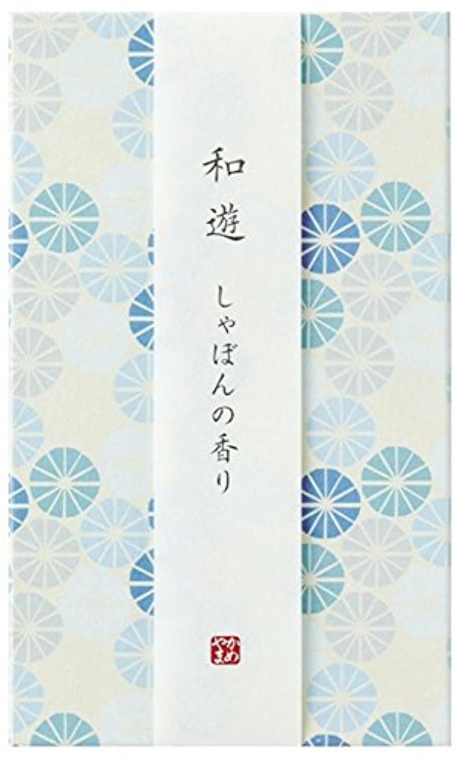隔離するレンダー薄いです和遊 しゃぼんの香り 平箱 約130g お線香