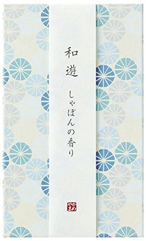 幻想キャップ出力和遊 しゃぼんの香り 平箱 約130g お線香