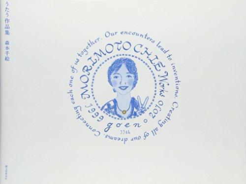 うたう作品集―MORIMOTO CHIE Works 1999‐2010の詳細を見る