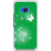 sslink Android One X2/HTC U11 life ハードケース ca719-4 花柄 ファンタジー 蝶 キラキラ スマホ ケース スマートフォン カバー カスタム ジャケット Y!mobile 楽天モバイル