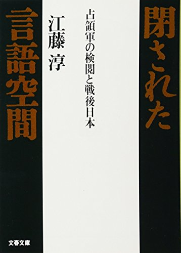 閉された言語空間—占領軍の検閲と戦後日本 (文春文庫)
