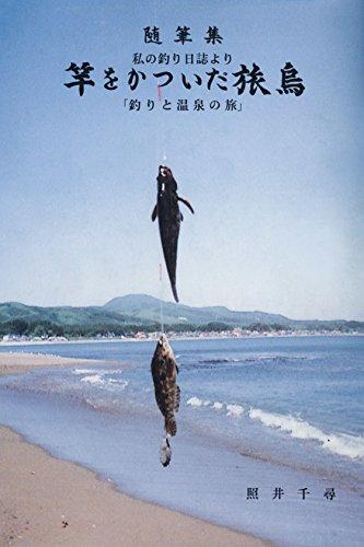随筆集 私の釣り日誌より 竿をかついだ旅烏 「釣りと温泉の旅」