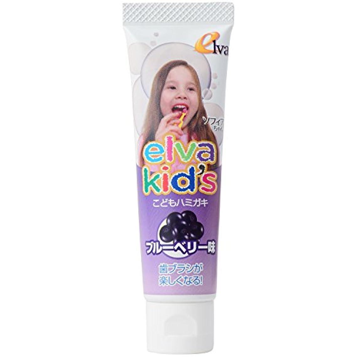 頻繁にポップ離すエルバキッズ お母さんも安心のこだわりの歯磨き粉 フッ素なし ブルーベリー味 2個セット