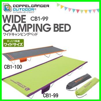 ドッペルギャンガー ワイドキャンピングベッド