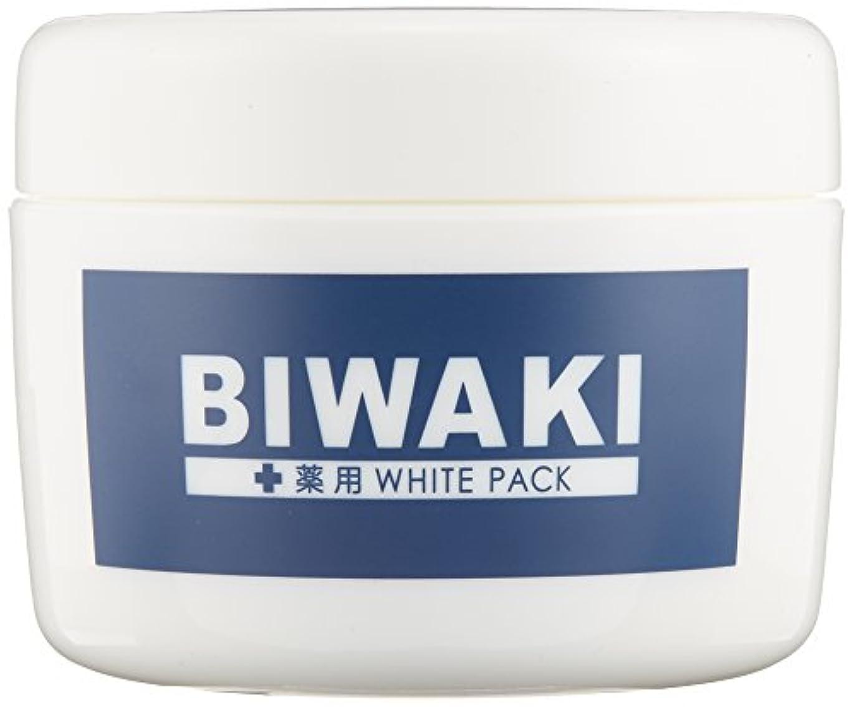 はっきりしない無視良い薬用ホワイトパックBIWAKI
