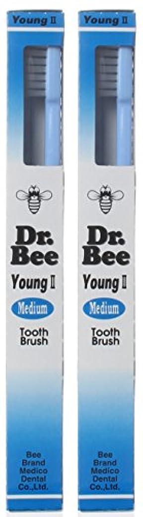 失礼な入手します等しいビーブランド Dr.Bee 歯ブラシ ヤングIIミディアム【2本セット】